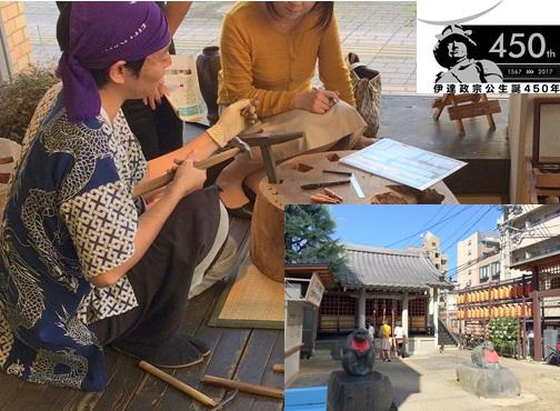【仙台ふららん】420年の歴史を継承・御銅師(おんあかがねし)による銅製品ワークショップと柳町(一番町)探訪