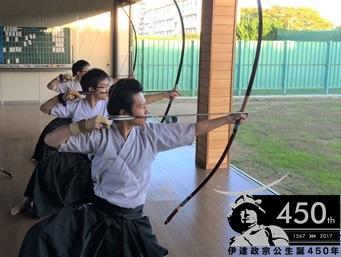 【仙台ふららん】今に伝わる伊達家の伝統弓術を体験!